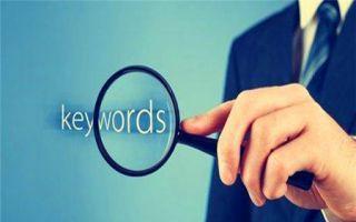 seo关键词优化的作用有哪些