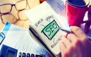 企业站内优化,如何提高用户对网站的信任度