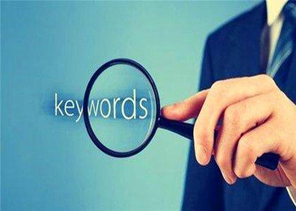 网站选择次要关键词的方法有哪些呢?