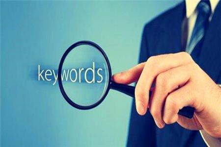 如何运用关键词词库