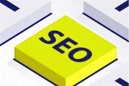 SEO和搜索引擎有着怎样的关系?